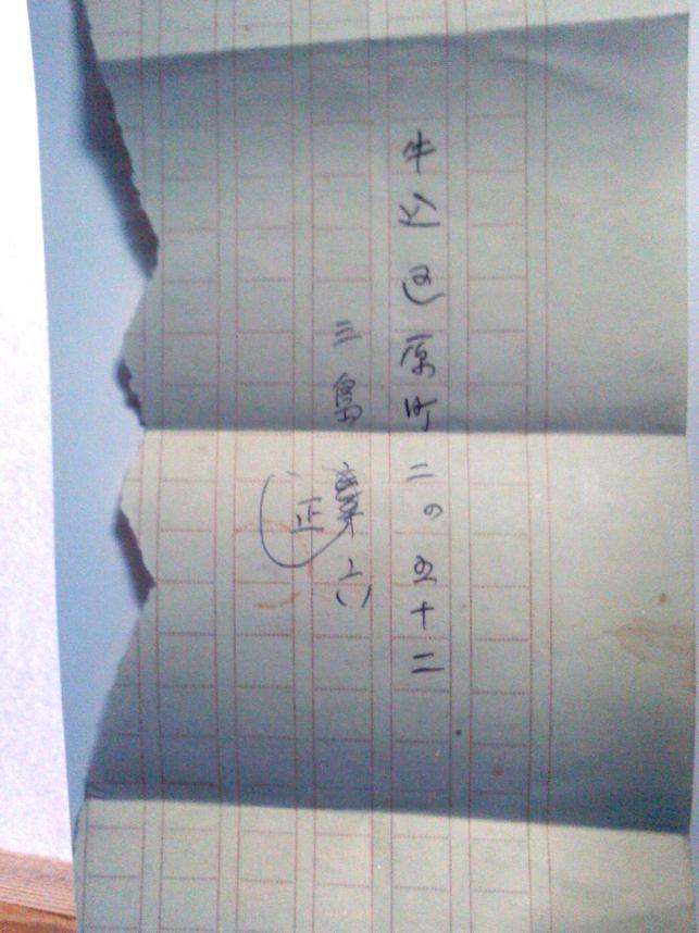 三島正六――牛込区原町_e0178600_19292843.jpg