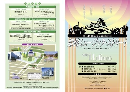 第19回姫路ミュージックストリート_d0077106_01391151.jpg