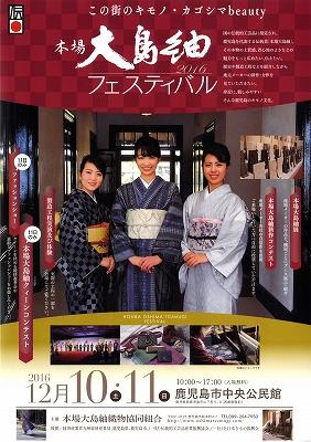 2016「大島紬フェスティバル」お知らせ_e0194629_11491711.jpg