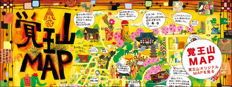 本日は覚王山秋祭に出店しています_e0155231_7163862.jpg