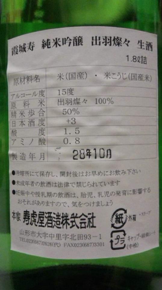 【日本酒】霞城寿 純米吟醸 無濾過生酒 出羽燦々50 限定 27BY_e0173738_9321638.jpg
