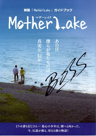 「Mother Lakeマザーレイク」、ビワッシーVSゴジラ_d0005250_18231098.jpg
