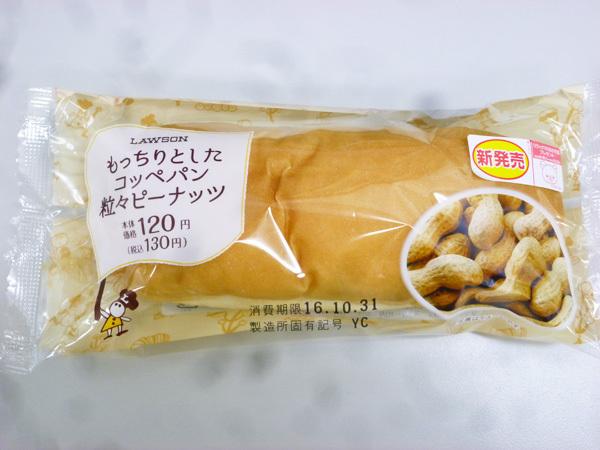 もっちりとしたコッペパン 粒々ピーナッツ@ローソン_c0152767_22051706.jpg