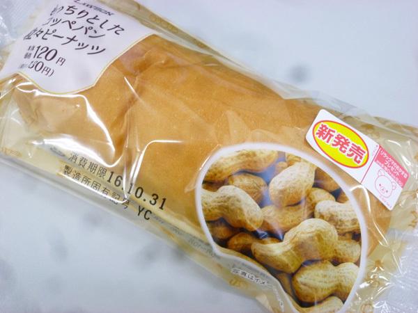 もっちりとしたコッペパン 粒々ピーナッツ@ローソン_c0152767_22064874.jpg