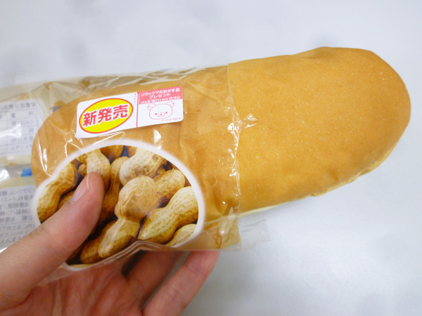 もっちりとしたコッペパン 粒々ピーナッツ@ローソン_c0152767_22073729.jpg
