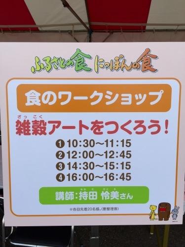 食育雑穀アートWS@NHK東京 開催中! 2016/11/5-6_c0220172_13575139.jpeg
