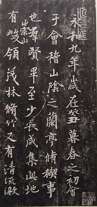 唐詩・晋字・漢文と蘭亭曲水の現場_c0182775_16405985.jpg