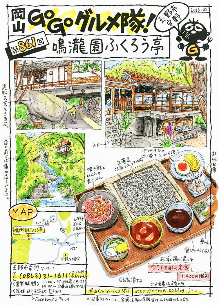 鳴瀧園ふくろう亭_d0118987_09104469.jpg
