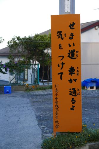 海界の村を歩く 太平洋 利島(東京都)_d0147406_18092547.jpg