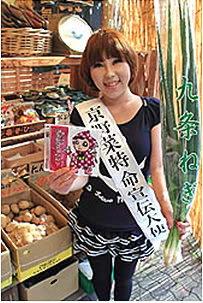 京野菜特命宣伝大使さんからお手紙♪_e0360016_17264431.jpg