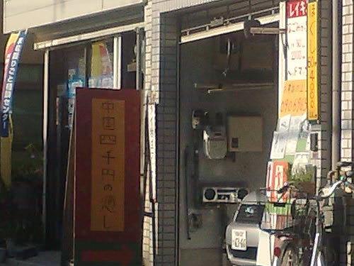 中国4千円の癒し_e0360016_17264578.jpg