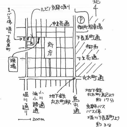 京町家改修完成見学会_e0360016_17264717.jpg