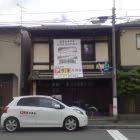 京町家改修完成見学会_e0360016_17264779.jpg