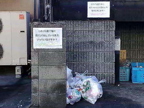 古民家改修現場の近くのゴミ置き場    |(株)アラキ工務店_e0360016_17272835.jpg