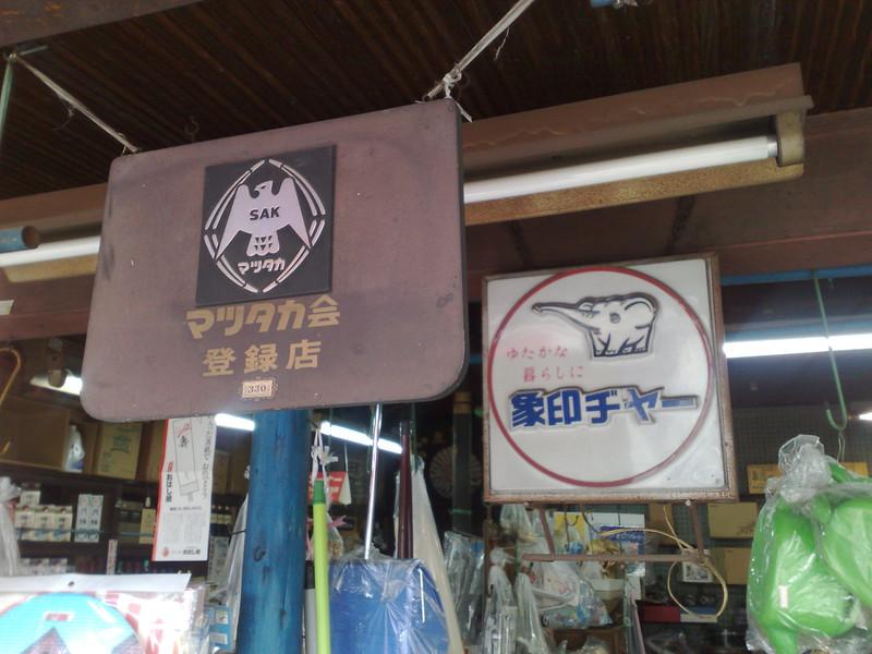 マツタカ会                    |(株)アラキ工務店_e0360016_17275878.jpg