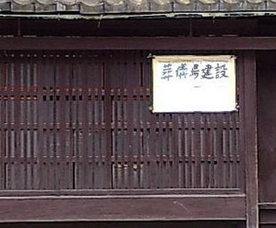 京町家と葬儀場_e0360016_17285681.jpg