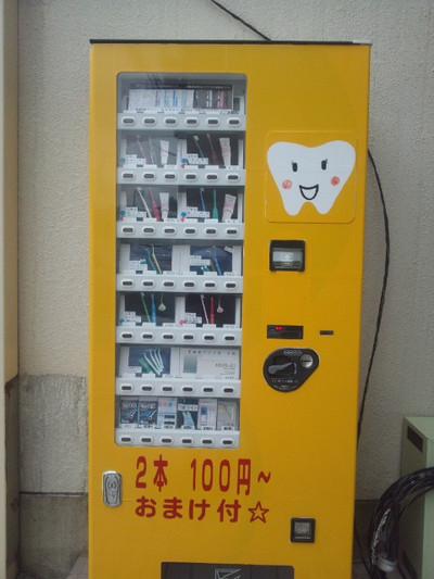 歯ブラシの自動販売機_e0360016_17300176.jpg