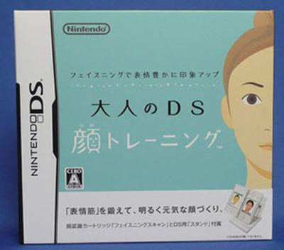【任天堂】大人のDS 顔トレーニング_e0360016_17300896.jpg