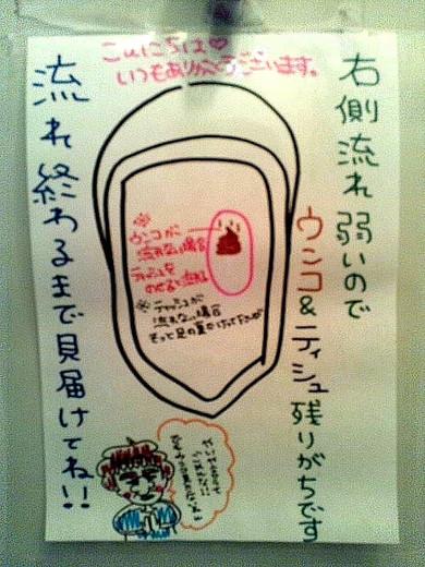 職人の店のトイレ_e0360016_17302007.jpg