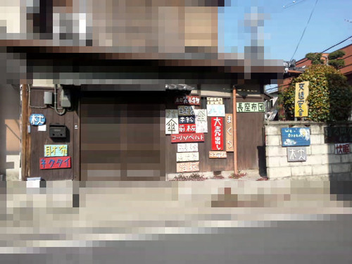 看板の家_e0360016_17302169.jpg