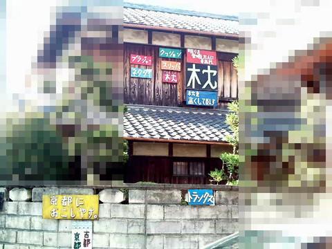 看板の家_e0360016_17302193.jpg