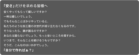 秋山鉄工の見積_e0360016_17305184.jpg