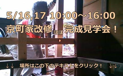 京町家ほぼ完成見学会_e0360016_17310969.jpg