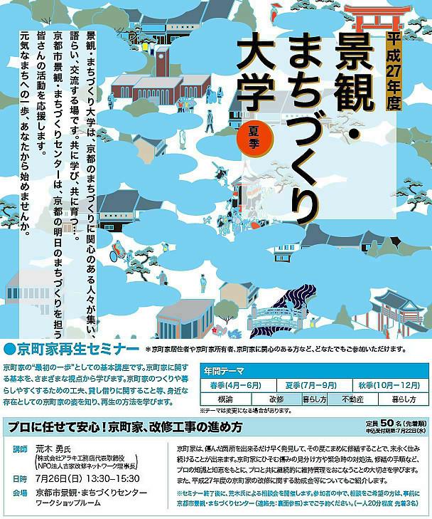 京町家再生セミナー 7月26日(日)_e0360016_17312117.jpg