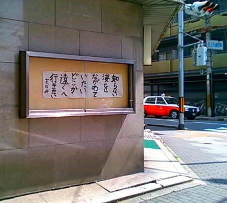 交差点の「知らない海」_e0360016_17312580.jpg