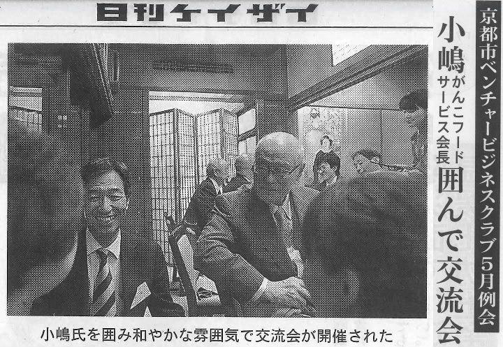 日刊経済新聞_e0360016_17315747.jpg