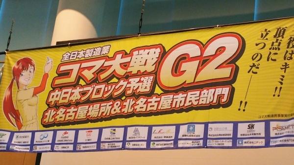 コマ大戦G2中日本ブロック予選①_a0272042_21101842.jpg