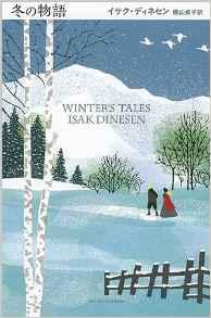 「冬の物語」 イサク・ディネセン_c0133854_20394490.jpg