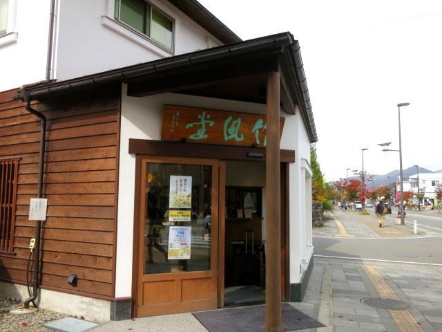 栗あんしるこ レトルトパウチ * 竹風堂 軽井沢駅前店_f0236260_20394544.jpg