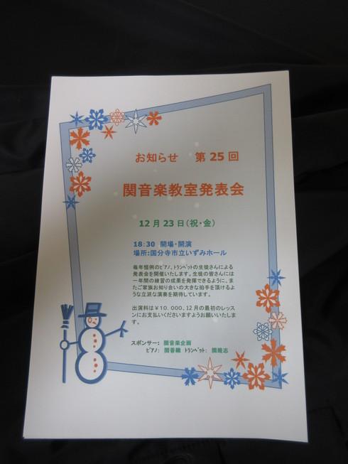 第25回関音楽教室発表会お知らせ_a0310968_10123812.jpg