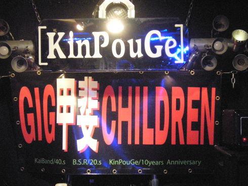 2016.4.23 菅バンド 【GIG甲斐CHILDREN】Vol.7 @大阪 KinPouGe 出演レポート!その3_f0011975_22045700.jpg