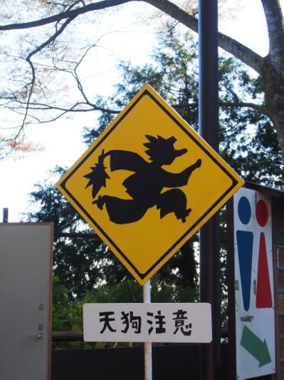 高尾山。_c0197578_21482996.jpg