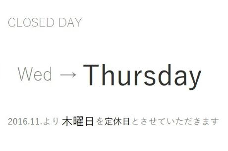 定休日変更のお知らせ <水曜日→木曜日>_b0139281_117437.jpg