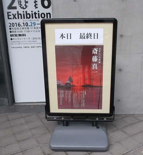 秋田県立美術館 斉藤真一展へ_f0019498_1322524.jpg