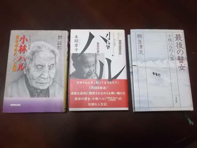秋田県立美術館 斉藤真一展へ_f0019498_13354923.jpg