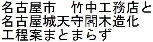 名古屋市 竹中工務店と名古屋城天守閣木造化工程案まとまらず_d0011701_2014450.jpg