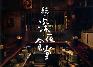 """よもやまシネマ-280 """"続・深夜食堂""""_e0120614_17384080.jpg"""