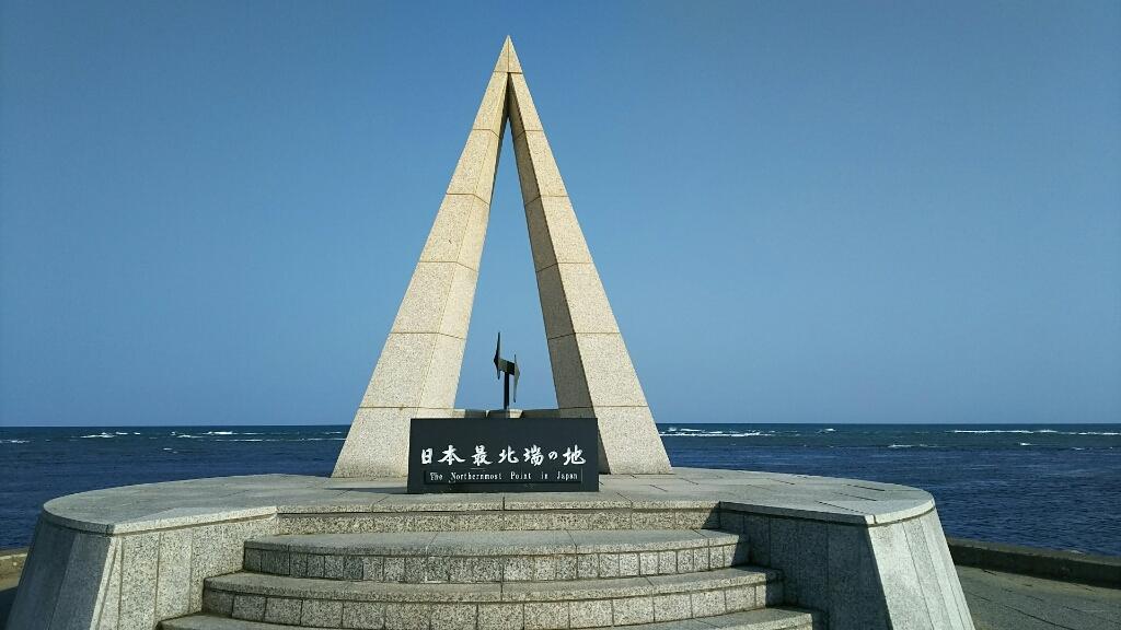 最北端の地・宗谷岬 ☆北海道親子旅#18☆_e0305834_00081095.jpg