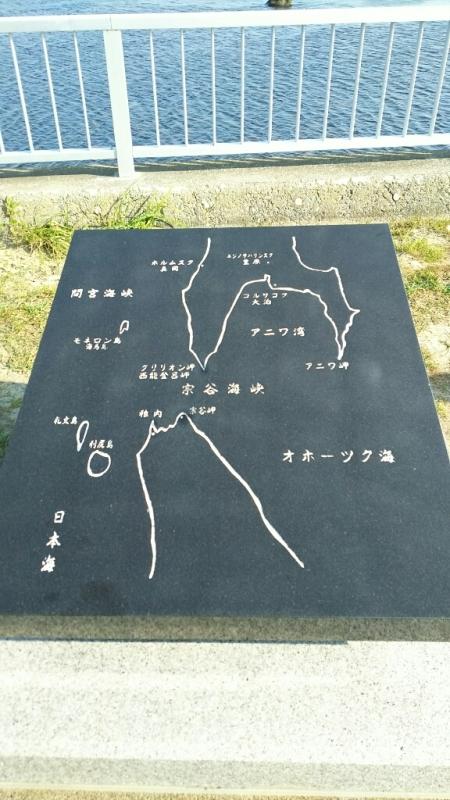 最北端の地・宗谷岬 ☆北海道親子旅#18☆_e0305834_00081413.jpg