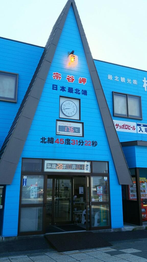 最北端の地・宗谷岬 ☆北海道親子旅#18☆_e0305834_00081727.jpg