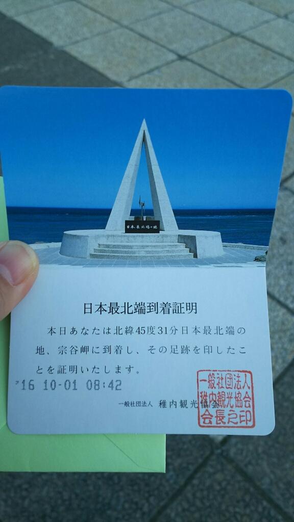 最北端の地・宗谷岬 ☆北海道親子旅#18☆_e0305834_00081886.jpg