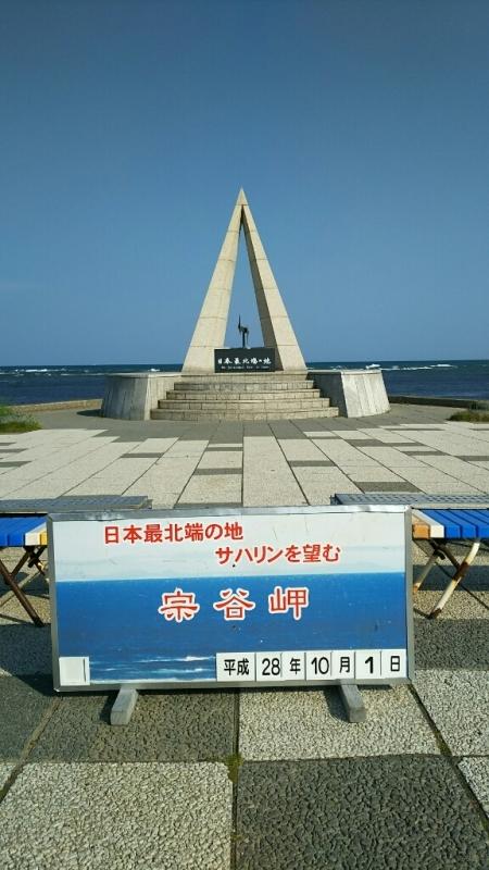 最北端の地・宗谷岬 ☆北海道親子旅#18☆_e0305834_00082157.jpg