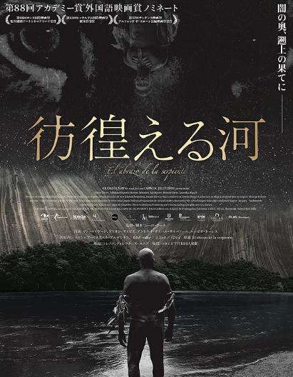 魂が目醒める映画『彷徨える河』_b0213435_19474467.png