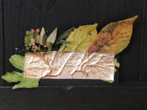 レリーフ ~ 落ち葉の銅箔レリーフ ~_e0222340_19113841.jpg