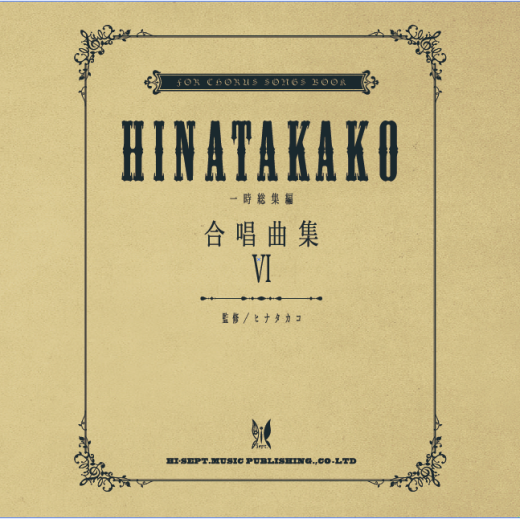 NEW!! 合唱曲集リリース!_a0271541_21255670.png