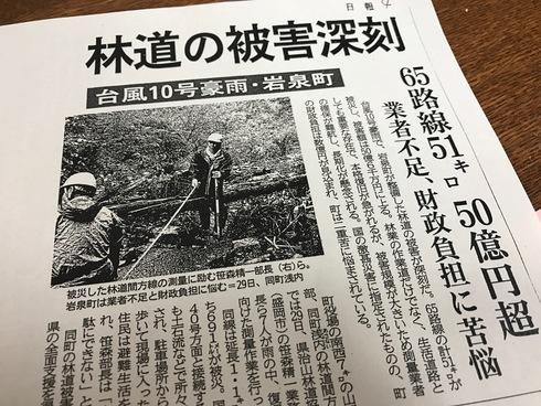 台風10号の林道被害〜本会議一般質問2日目終了〜_b0199244_18363551.jpg